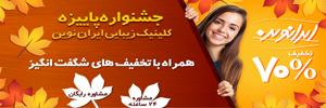 ایران نوین