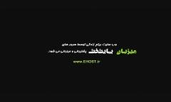 شومن مشهور ایرانی در چالش سطل آب عصبانی شد و کمربند کشید!