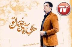 احسان خواجه امیری ترانه های «ایرج» را خواند و کنسرتش منفجر شد/ویدئویی از اجرای محبوب ترین ترانه های احسان خواجه امیری در کنسرت قزوین
