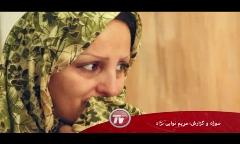 اولین صحنه رودررویی مادر با پسر کارتن خواب و معتادش بعد از شش ماه پاکی+ویدیو