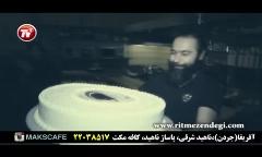 ویدئویی از جشن تولد یکی از عجیب ترین و متفاوت ترین کافه های تهران؛ کافه مکث