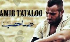 برای اولین بار در ایران رونمایی از موزیک ویدئوی جدید امیر تتلو از یک رسانه داخلی (تی وی پلاس): موزیک ویدئوی امیر تتلو به نام «صاحب» و به کارگردانی تینا آخوندتبار؛ ترانه ای که به مناسبت ماه رمضان و به دو زبان فارسی و ترکی منتشر شد