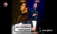 بابک جهانبخش و احسان خواجه امیری خواننده های تیتراژ ماه عسل شدند