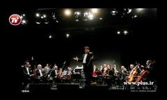 گزارشی از حضور جواد ظریف در یک کنسرت باشکوه در برج میلاد