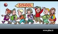 ده میلیون وام برای ثبت نام فرزندانتان در مدرسه غیر انتفاعی