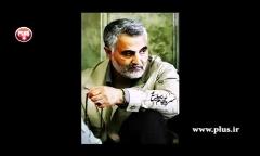 هنر فرماندهی سردار قاسم سلیمانی در تلویزیون
