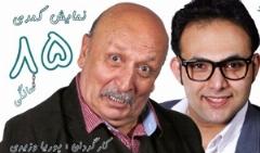 نمایش کمدی موزیکال 85 سالگی با هنرمندی بازیگر دوست داشتنی سینمای ایران اصغر سمسارزاده/بعد از این ویدیو قهقهه خواهید زد