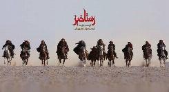 اطلاعیه یک مرجع تقلید درباره انتشار تصویر حضرت اباالفضل (ع) در فیلم رستاخیز: این فیلم مجاز نیست!