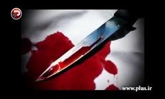 زن شکاک شوهرش را با چاقو کشت
