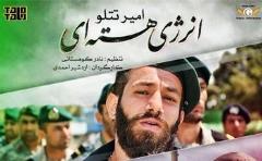 امیر تتلو این بار روی یک ناو جنگی ارتش ایران خواند!/موزیک ویدئوی انرژی هسته ای را ببینید و دانلود کنید