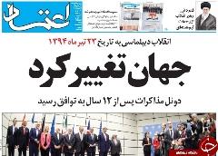 تیترهای مبتکرانه روزنامه های ایران یک روز بعد از توافق هسته ای: کلید چرخید، ایران خندید