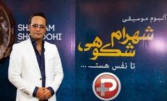 جشن تولد باشکوه شهرام شکوهی به مناسبت انتشار سومین آلبوم موسیقایی اش: تا نفس هست.../گزارش اختصاصی