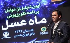 مراسم تقدیر از عوامل برنامه تلویزیونی ماه عسل