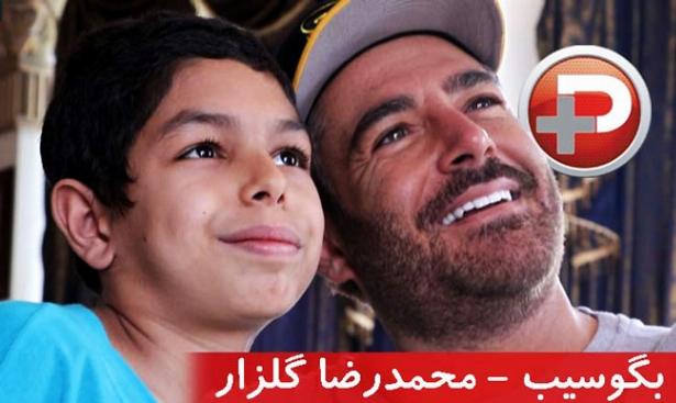مهمانی رویایی محمدرضا گلزار در لواسان به افتخار پسری که آرزویش دیدن سوپراستار خوش قلب سینمای ایران بود/حسین، مهمان آغوش گرم و مهربان آقای سوپراستار شد/بگوسیب قسمت هفدهم
