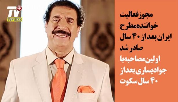 مجوز فعالیت خواننده مطرح ایران بعد از 40 سال صادر شد/ اولین مصاحبه با جوادیساری بعد از 40 سال سکوت اختصاصی تی وی پلاس