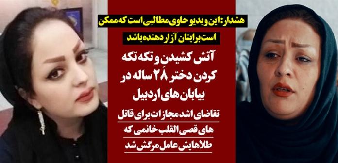 آتش زدن دختر 28 ساله در بیابان های اردبیل/تقاضای اشد مجازات برای قاتلان قصی القلب خانمی که طلاهایش عامل مرگش شد