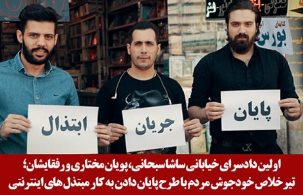 اولین دادسرای خیابانی ساشا سبحانی، پویان مختاری و رفقایشان؛ تیرخلاص خودجوش مردم با طرح پایان دادن به کار مبتذل های اینترنتی