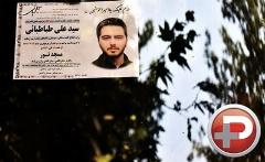 حبیب هم در غم درگذشت بازیگر سینمای ایران شریک شد/گزارش ویدئویی از مراسم ختم باشکوه علی طباطبایی/بازنشر یک گزارش