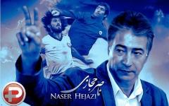 ستاره ها از مستند ناصر حجازی رونمایی کردند؛ فیلمی که مهران مدیری، شهاب حسینی و بهرام رادان در آن ایفای نقش کرده اند