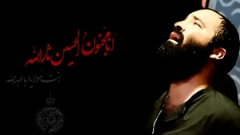 آهنگ سالار زینب با صدای عبدالرضا هلالی/از موزیک پلاس بشنوید و دانلود کنید