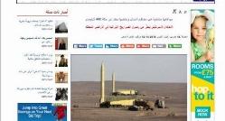 پایگاه موشکی ایران در 400 کیلومتری مکه!