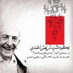 مرتضی احمدی؛ هنرمندی که آثارش بعد از مرگ مجوز گرفت!