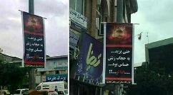 عکس تبلیغ عجیب حجاب در ساری!