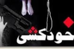 خودکشی پزشک سرشناس تهرانی!