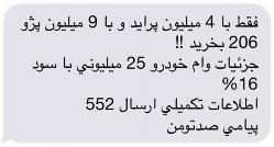 متن پیامک های کلاهبرداری با وام 25 میلیونی خودرو/ هنوز جزییات وام منتشر نشده است
