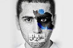 پسری که با دمپایی تمام شهرهای ایران را در یک ماه گشت / گفتوگو با صادق اکبری که سلفیهایش جهانی شد - اختصاصی