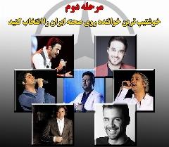 این سه نفر حذف شدند! /بابک جهانبخش،بنیامین، سیروان و ... منتظر آراء شما هستند: شما خوش تیپ ترین خواننده صحنه ایران را انتخاب کنید/ مسابقه «بنز»