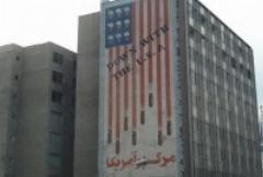 بیلبورد جدید ضدآمریکایی در تهران /عکس
