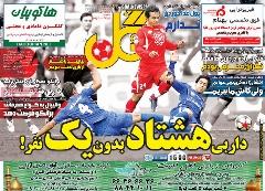 تیتر یک روزنامه های ورزشی پنج شنبه 7 آبان ماه در آستانه دربی بزرگ پایتخت