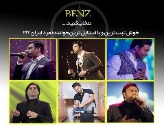 مسابقه «بنز»: شما خوش تیپ ترین خواننده صحنه ایران را انتخاب کنید/بنیامین، محسن یگانه، بابک جهانبخش، سیروان یا ... ؟/این 10 نفر منتظر آرای شما هستند