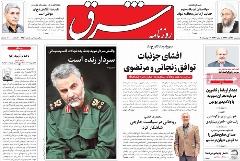 افشای جزئیات توافق زنجانی و مرتضوی /تیتر یک روزنامه های کثیر الانتشار سه شنبه 26 آبان ماه