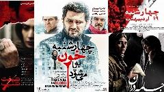 چه فیلمی را در سینماهای تهران تماشا کنیم؟  نیکی کریمی، باران کوثری، امیرآقایی، حامد بهداد چه کسانی مخاطبان را به سینماها می کشانند؟ تازه های اکران تقدیم می کند