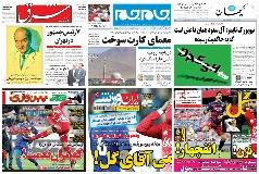 انفجار بمب در قلب مادرید!/طارمی آقای گل نزن/پایان مدارا با غیر مجازها/مهم ترین تیترهای روزنامه های صبح کشور