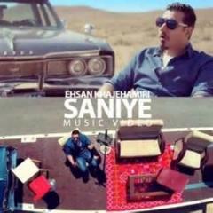 موزیک ویدئوی جدید و زیبای احسان خوجه امیری/ثانیه