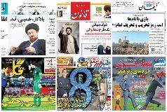 تیتر یک روزنامه های کثیر الانتشار صبح کشور یکشنبه 22 آذر ماه/ بسته خبری تی وی پلاس