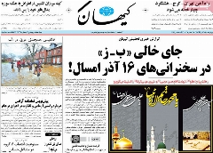 کیهان: جای خالی «ب . ز» در سخنرانی های 16 آذر امسال!/قلعه نویی سرمربی تراکتورسازی تبریز شد/تیتر یک روزنامه های ورزشی و سیاسی صبح ایران