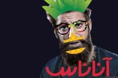 تتلو، دراکولای یک میلیارد تومانی رضا عطاران!- آناناس تقدیم می کند