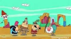 انیمیشن طنز..دست بوس بغل /دیرین دیرین