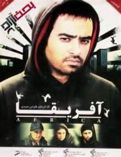 تریلر فیلم آفریقا با بازی شهاب حسینی/سینما