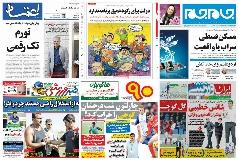 تیتر یک روزنامه های صبح کشور یکشنبه 15 آذر ماه/ بسته خبری تی وی پلاس
