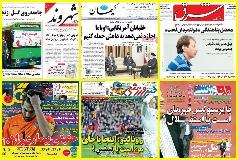 تیتر یک روزنامه های صبح کشور دوشنبه 2 آذر ماه را از تی وی پلاس بخوانید و بشنوید/ بسته خبری تی وی پلاس