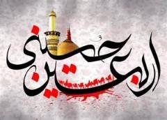 نوای حاج میثم مطیعی و شعری از بانوی بحرینی ویژه ایام پیاده روی اربعین
