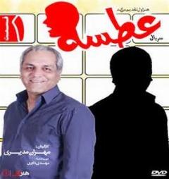 طنز مشکلات ازدواج ساخته مهران مدیری/خنده دار