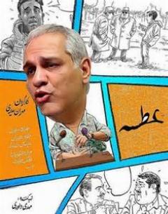 طنز خنده دار انتخاب رشته/مهران مدیری