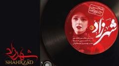 آهنگ جدید سریال شهرزاد با صدای محسن چاوشی/از تی وی پلاس دانلود کنید