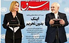یک روز خوب برای دنیا/تحریم ها از ایران رفت/لبخند ظریف پرطرفدارترین عکس روز ایران